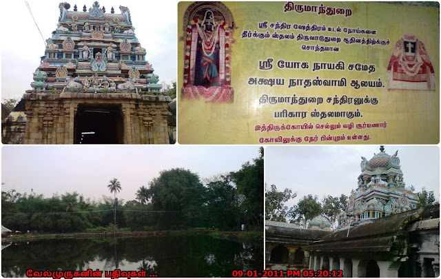 Thirumandhurai Siva Temple