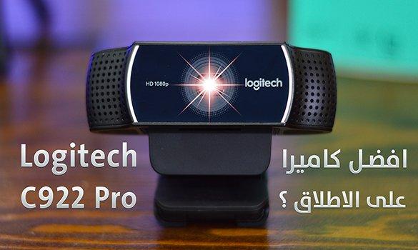 مراجعة كاميرا Logitech C922 Pro - افضل كاميرا بث مباشر على الاطلاق ؟؟