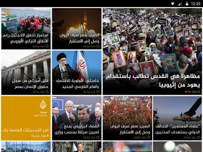 تحميل تطبيق مشاهدة قناة الجزيرة Al Jazeera apk كامل