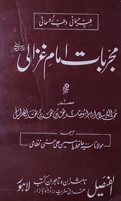 Al Ghazali Pdf