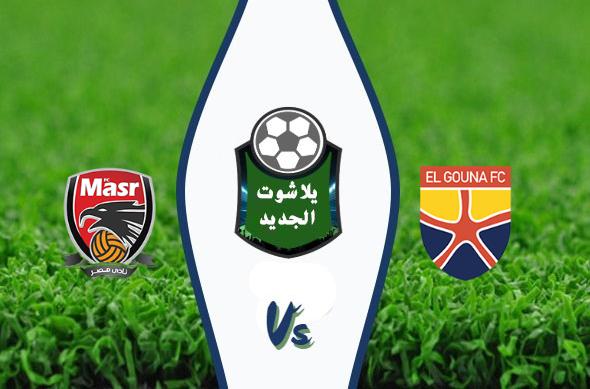 نتيجة مباراة الجونة ونادي مصر اليوم الثلاثاء 3 / ديسمبر / 2019
