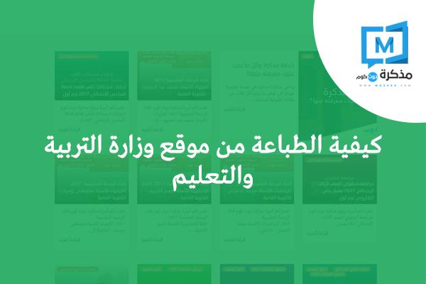 كيفية الطباعة من موقع وزارة التربية والتعليم