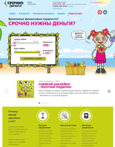 Сайт компании Срочноденьги