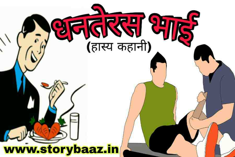 funny-story-dhanterash-bhai-very-funny-story-images
