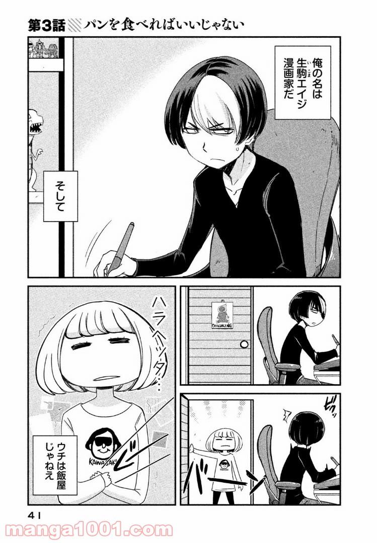 俺たちの日常は始まったばかりだ - Raw 【第3話】 - Manga1001.com
