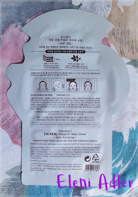 I'm Real Makgeoli Mask Sheet back