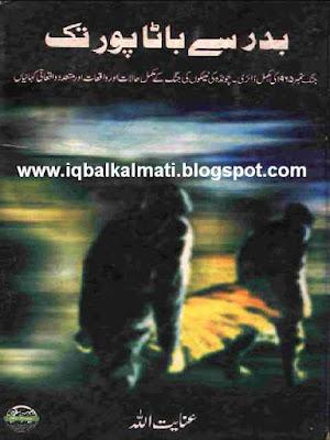 Badar Say Batapur Tak By Inayatullah