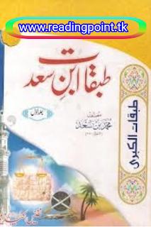 History book tabqat ibn e sad in Urdu PDF by Mohammed bin saad