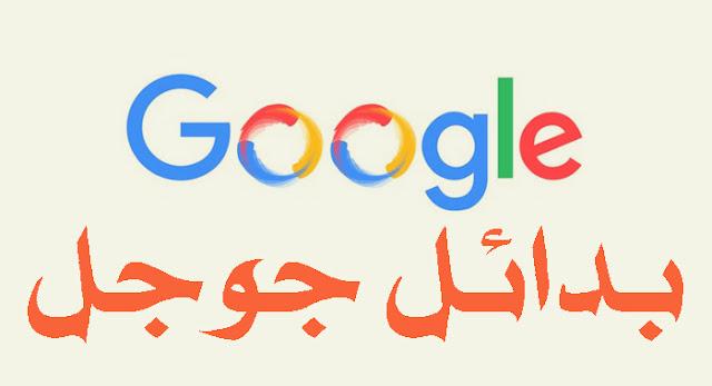 أفضل بدائل خدمات جوجل