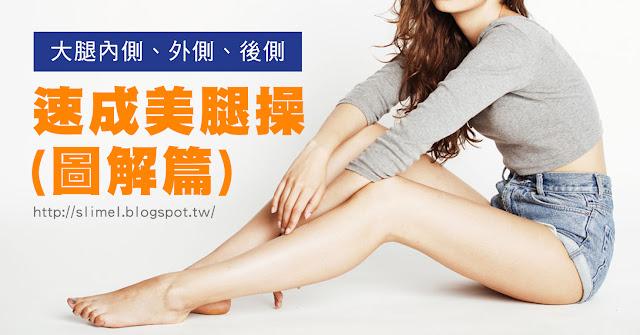 大腿脂肪減不掉嗎?別緊張,就跟著小編瘦大腿速成美腿瑜珈術,教妳快速消除大腿內側多餘肉肉。