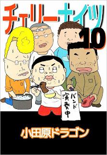 13 [小田原ドラゴン] チェリーナイツ 第03 10巻