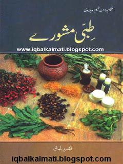 Tibi Mashwaray Urdu Book