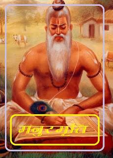 Download manusmriti book in hindi pdf