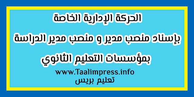 مذكرة الحركة الإدارية الخاصة بإسناد منصب مدير و منصب مدير الدراسة بمؤسسات التعليم الثانوي