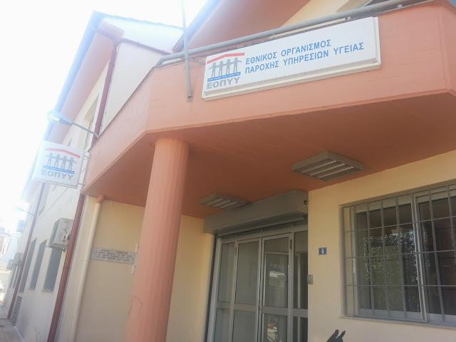 Πρέβεζα: Δωρεάν εξετάσεις και συνταγογράφηση στο ΠΕΔΥ Πρέβεζας