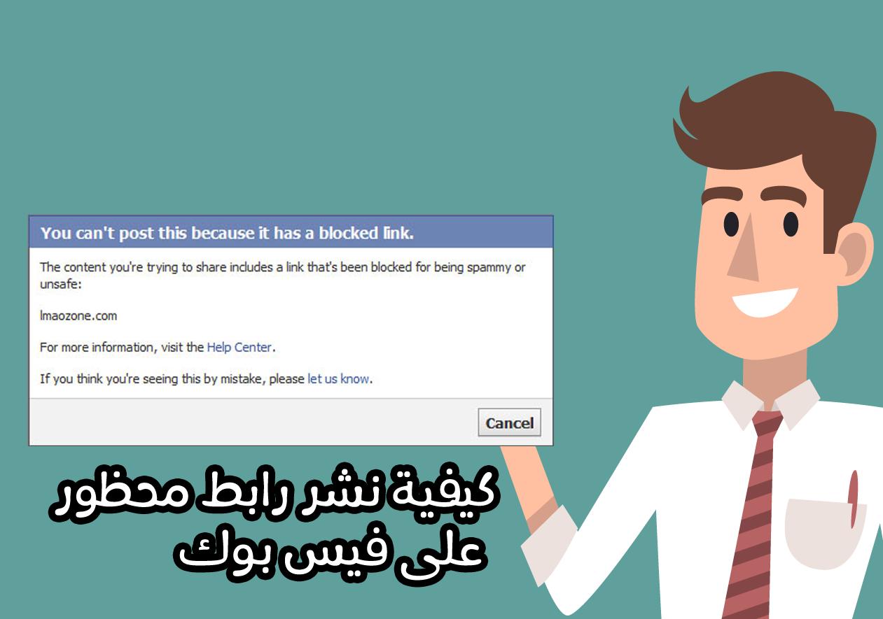 شرح نشر رابط محظور على فيس بوك