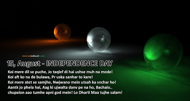 Independence Day Thoughts 2016 | Latest Freedom Thoughts on 15 August