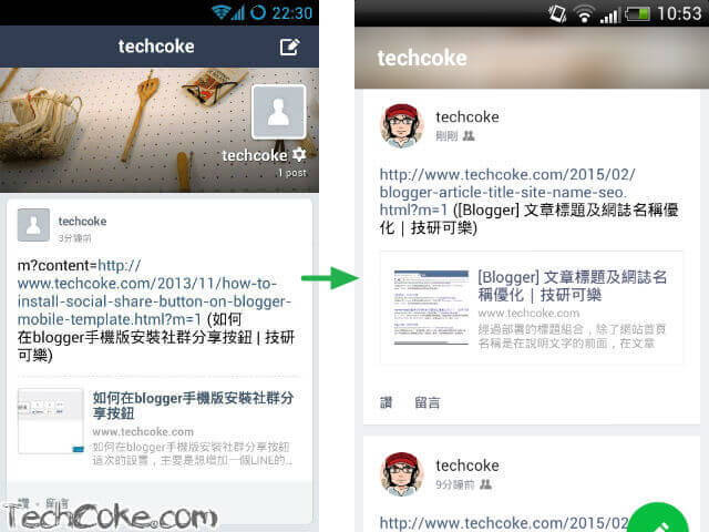 Blogger 行動範本安裝 LINE 分享按鈕_001