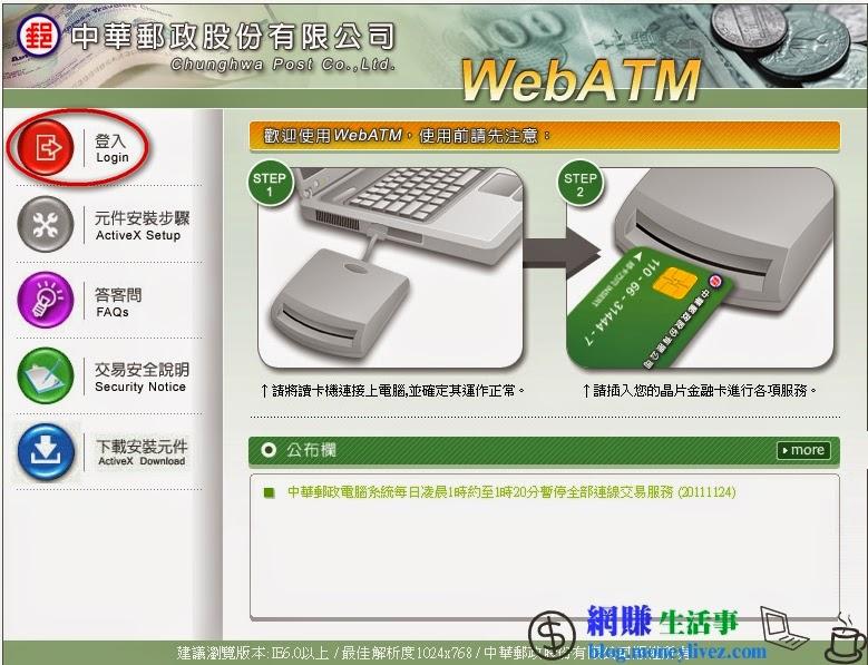登入郵局WebATM