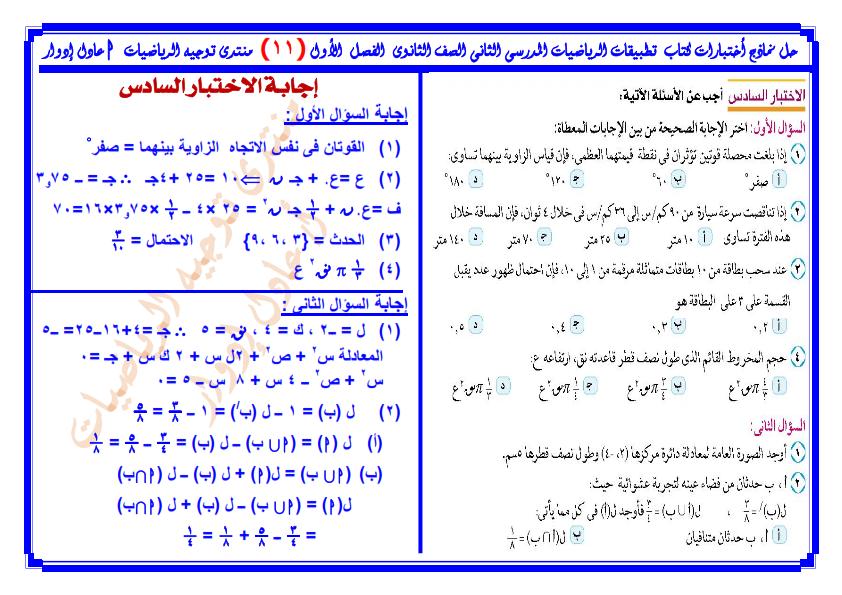 اجابات إختبارات كتاب تطبيقات الرياضيات للثانى الثانوى %25D8%25AD%25D9%2584%2B%25D9%2586%25D9%2585%25D8%25A7%25D8%25B0%25D8%25AC%2B%25D8%25A5%25D8%25AE%25D8%25AA%25D8%25A8%25D8%25A7%25D8%25B1%25D8%25A7%25D8%25AA%2B%25D9%2583%25D8%25AA%25D8%25A7%25D8%25A8%2B%25D8%25AA%25D8%25B7%25D8%25A8%25D9%258A%25D9%2582%25D8%25A7%25D8%25AA%2B%25D8%25A7%25D9%2584%25D8%25B1%25D9%258A%25D8%25A7%25D8%25B6%25D9%258A%25D8%25A7%25D8%25AA%2B%2B%25D9%2584%25D9%2584%25D8%25B5%25D9%2581%2B%25D8%25A7%25D9%2584%25D8%25AB%25D8%25A7%25D9%2586%25D9%2589%2B%2B%25D8%25A7%25D9%2584%25D8%25AB%25D8%25A7%25D9%2586%25D9%2588%25D9%2589%2B%25D8%25A7%25D9%2584%25D9%2582%25D8%25B3%25D9%2585%2B%25D8%25A7%25D9%2584%25D8%25B9%25D9%2584%25D9%2585%25D9%2589%2B%25D8%25A7%25D9%2584%25D9%2581%25D8%25B5%25D9%2584%2B%25D8%25A7%25D9%2584%25D8%25AF%25D8%25B1%25D8%25A7%25D8%25B3%25D9%2589%2B%25D8%25A7%25D9%2584%25D8%25A3%25D9%2588%25D9%2584%2B2016%2B-%2B2017_012