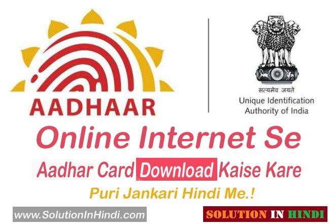 online internet se aadhaar card download kaise kare (aadhaar nikale) - www.solutioninhindi.com