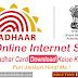 Online Internet Se Aadhaar Card Download Kaise Kare (Aadhaar Nikale)