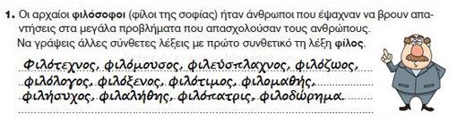 Η Αθήνα γίνεται «σχολείο της Ελλάδας» - Κλασσικά χρόνια - από το «https://e-tutor.blogspot.gr»