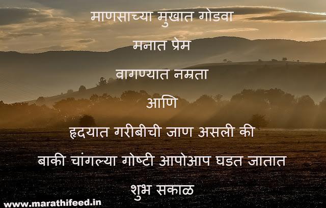मराठी स्टेटस  शुभ सकाळ -marathi status shubh sakal