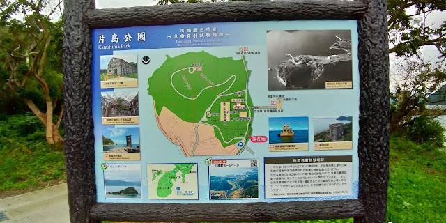 長崎県川棚町  片島公園(魚雷発射試験場跡)MAP