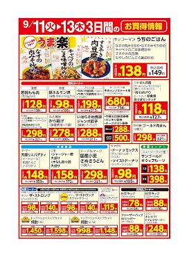 9/11(火)〜13(木) 3日間のお買得情報