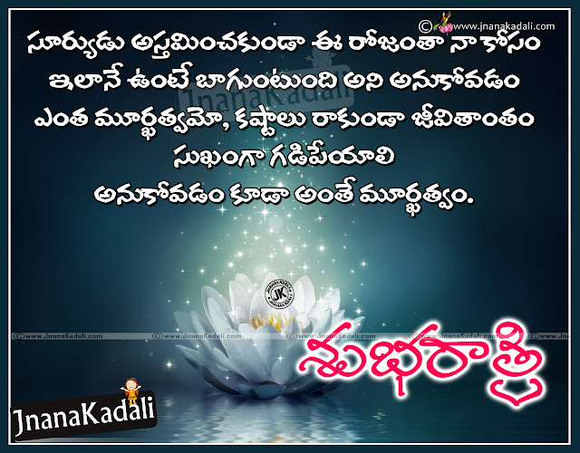 Telugu Good Night Best Inspiring Sayings images,Telugu New Failure and Success Quote with Good Night Greetings,Best Telugu Good Night Greeting Cards with Quotes,Telugu Daily Good Night Greetings with Sweet Dreams Captions,Telugu Subharatri / Good night Inspiring Words Greetings,Best Good Night Messages Quotations in Telugu Language,All Time Best Telugu Good Night Messages Pictures Quotes Wishes