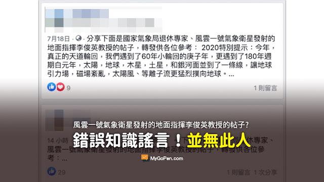 下面是國家氣象局退休專家 風雲一號氣象衛星發射的地面指揮李俊英教授的帖子 謠言