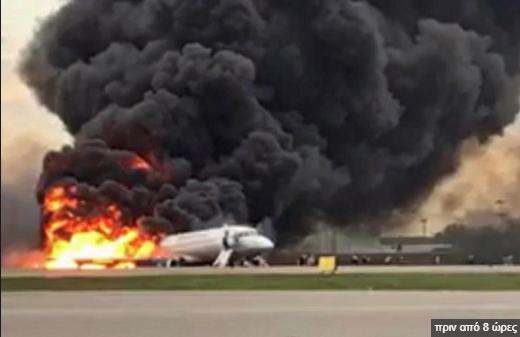 Βίντεο σοκ από την αεροπορική τραγωδία στη Μόσχα: Η στιγμή της πρόσκρουσης, το αεροπλάνο γίνεται μπάλα φωτιάς