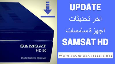 جميع تحديثات اجهزة سامسات HD SAMSAT NU ANDROMEDA SIGMA update mise à jour