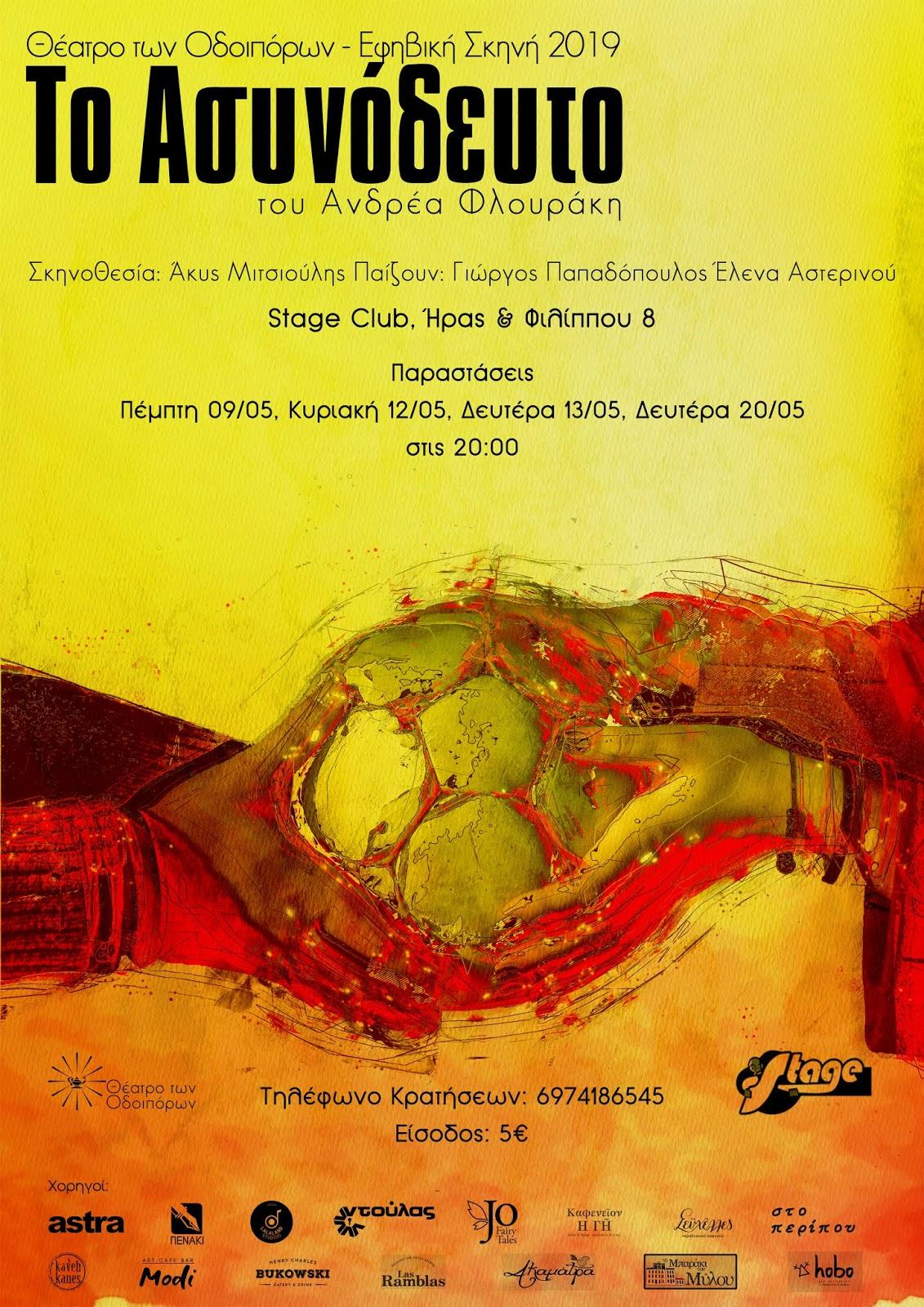 Θέατρο των Οδοιπόρων - Εφηβική Σκηνή - ''Το Ασυνόδευτο''