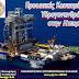 «Ήπειρος: Έρευνα και εξόρυξη υδρογονανθράκων». Ημερίδα της Πανηπειρωτικής Συνομοσπονδίας Ελλάδος