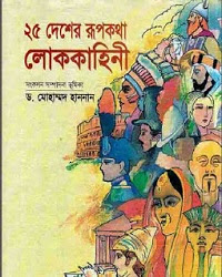 Fairy Tales In Bengali PDF From 25 Countries