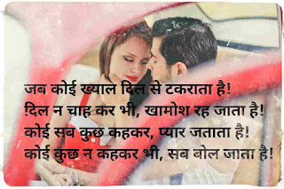 Love Shayari in Hindi for the girlfriend