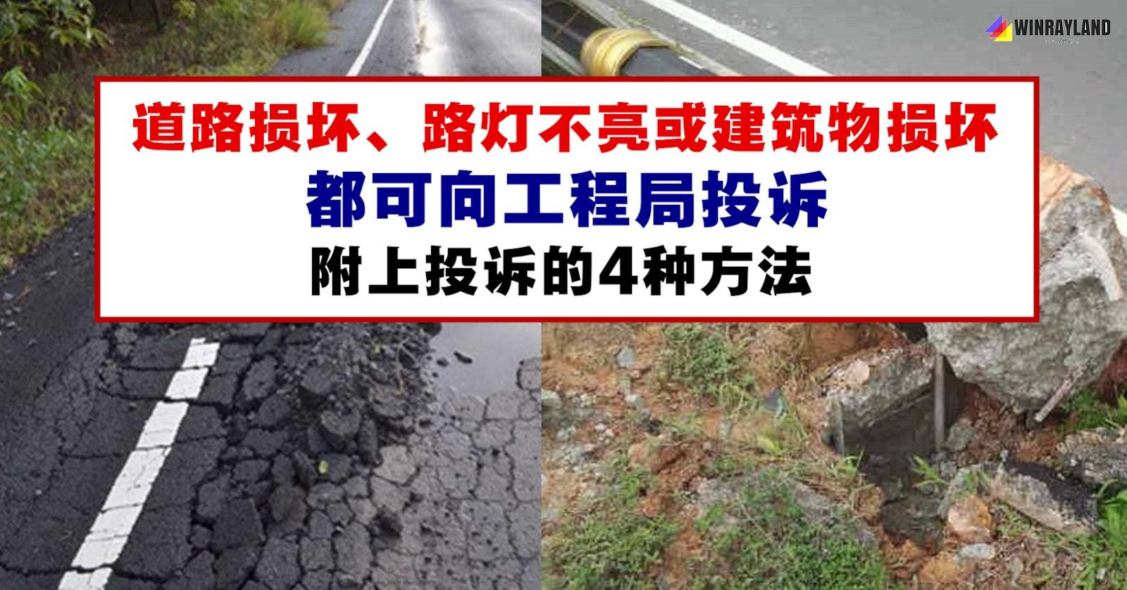 道路损坏、路灯不亮或建筑物损坏都可向工程局投诉,附上投诉的4种方法