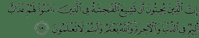 Surat An Nur ayat 19