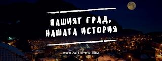 ZaTeteven вече е ZaTeteven.com