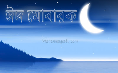 Eid Mubarak Bengali Wallpaper 2018 Free Download