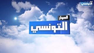 تردد قناة الحوار التونسي