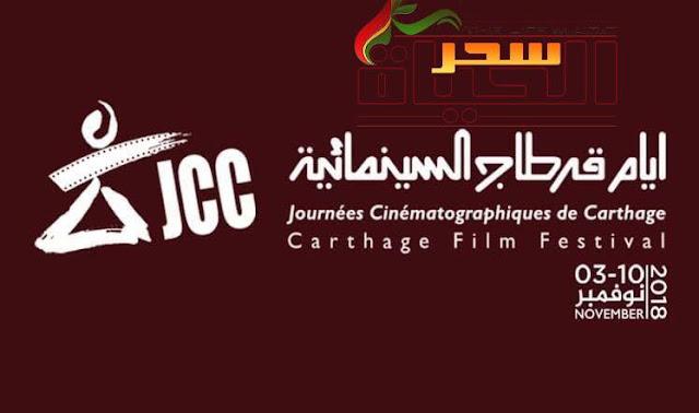 مهرجان أيام قرطاج السينمائية يفتتح أعماله في مدينة الثقافة التونسية بدورته التاسعة والعشرين
