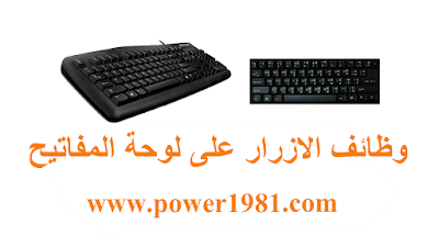 وظائف الازرار على لوحة المفاتيح, keyboard, The functions of the buttons on the keyboard, Les fonctions des boutons sur le clavier,