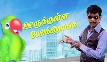 Oorukkula Paesikranga 30-07-2016 News7 Tamil Show