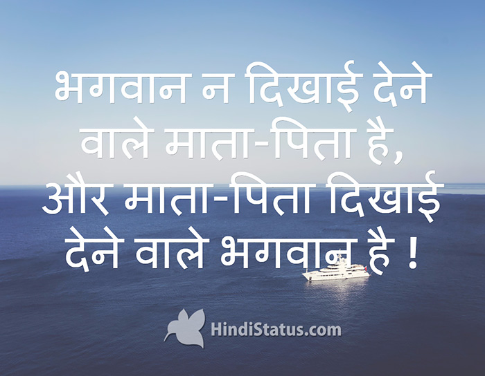 Parents Are Visible God Hindi Status The Best Place For Hindi
