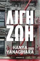 http://www.culture21century.gr/2017/03/ligh-zwh-ths-hanya-yanagihara-book-review.html