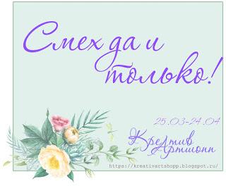 http://kreativartshopp.blogspot.ru/2018/03/46.html