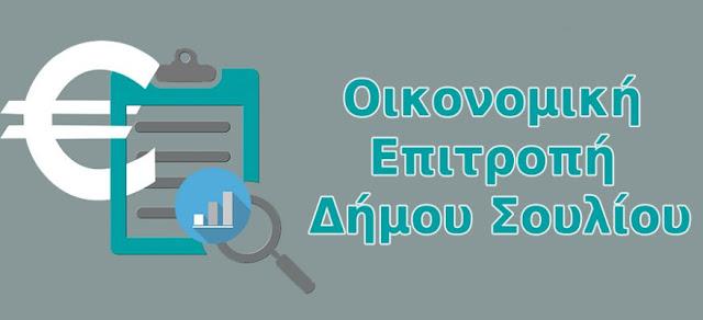 Συνεδριάζει την Δευτέρα η Οικονομική Επιτροπή του Δήμου Σουλίου